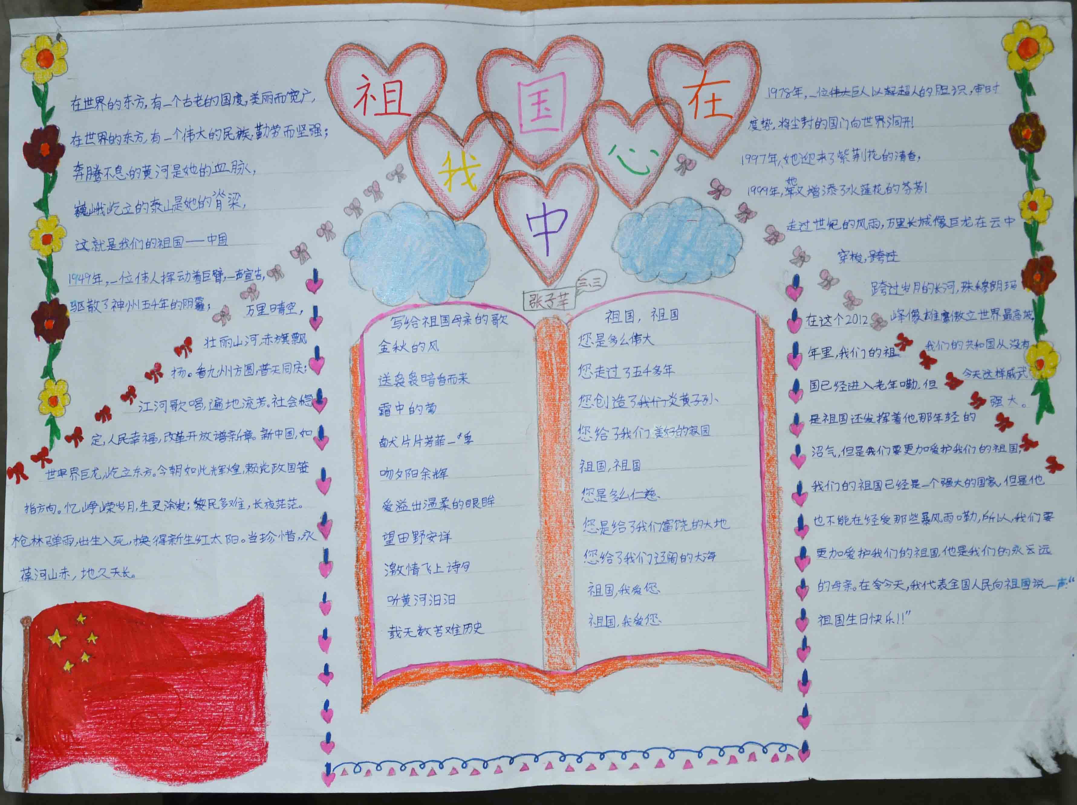 聊城市外国语学校